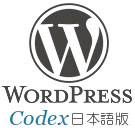 WoirdPress Codex 日本語版