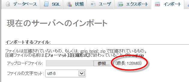 インポートファイル容量の増加