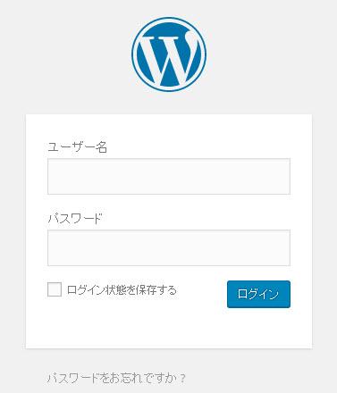 WordPress デフォルトのログイン画面