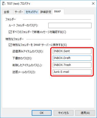 Windows Live Mail IMAP設定(おそらく最適)
