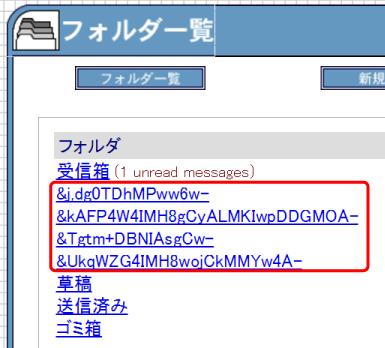 Outlook Webメーラー上
