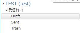 Windows Live Mail フォルダ同期