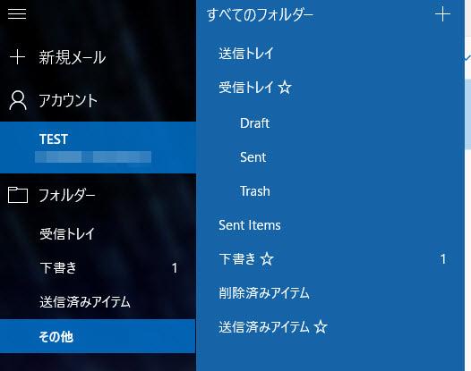 Windows メール after