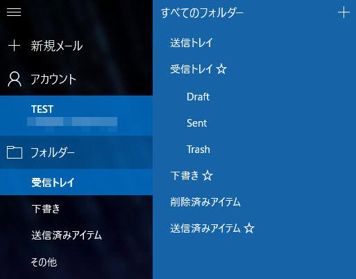 Windows メール Before