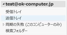 MIcrosoft Outlook default