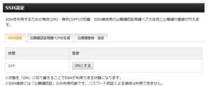 エックスサーバーのSSH設定画面